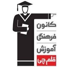 پشتیبان آموزشی