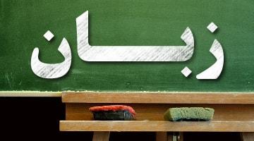 مدرس زبان