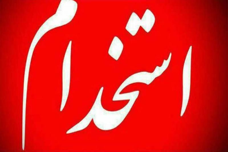 استخدام در شهر مشهد