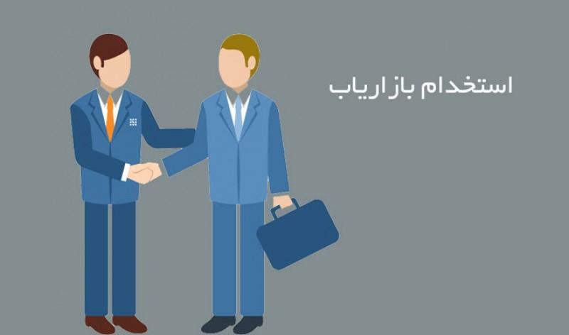 استخدام و شرایط کار بازاریاب