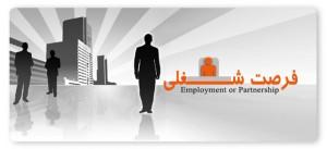 ایجاد ۲۳۷۰ فرصت شغلی برای مددجویان و نیازمندان کهگیلویه و بویراحمد